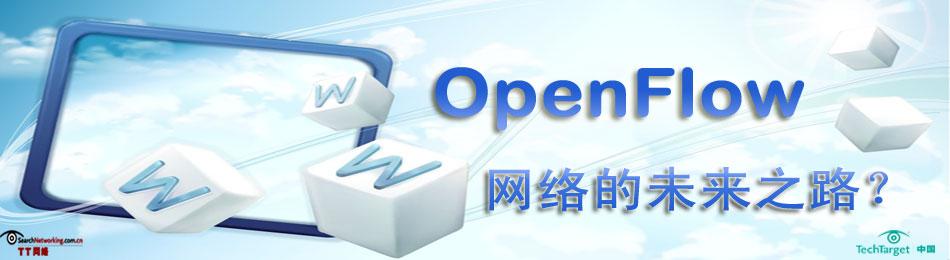 OpenFlow:网络的未来之路?