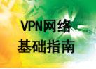 VPN网络基础指南