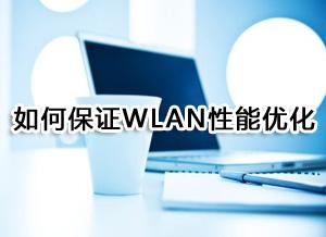 如何保证WLAN性能优化