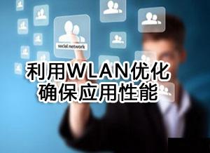 利用WLAN优化确保应用性能