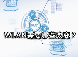 WLAN需要哪些改变?